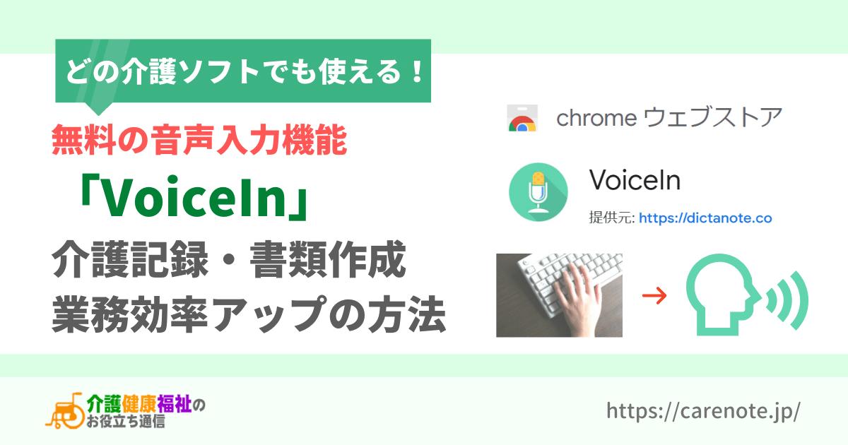 無料の音声入力機能「VoiceIn」で介護記録・書類作成の業務効率アップの方法