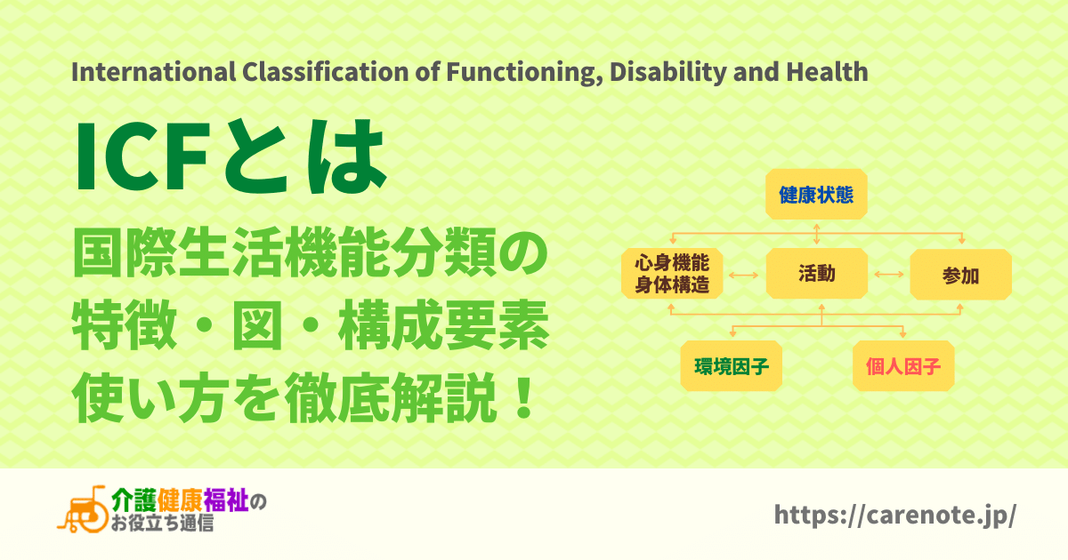 ICFとは 国際生活機能分類の図や構成要素、使い方を徹底解説!