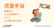 障害児福祉手当と特別児童扶養手当 対象や支給月額、支払時期