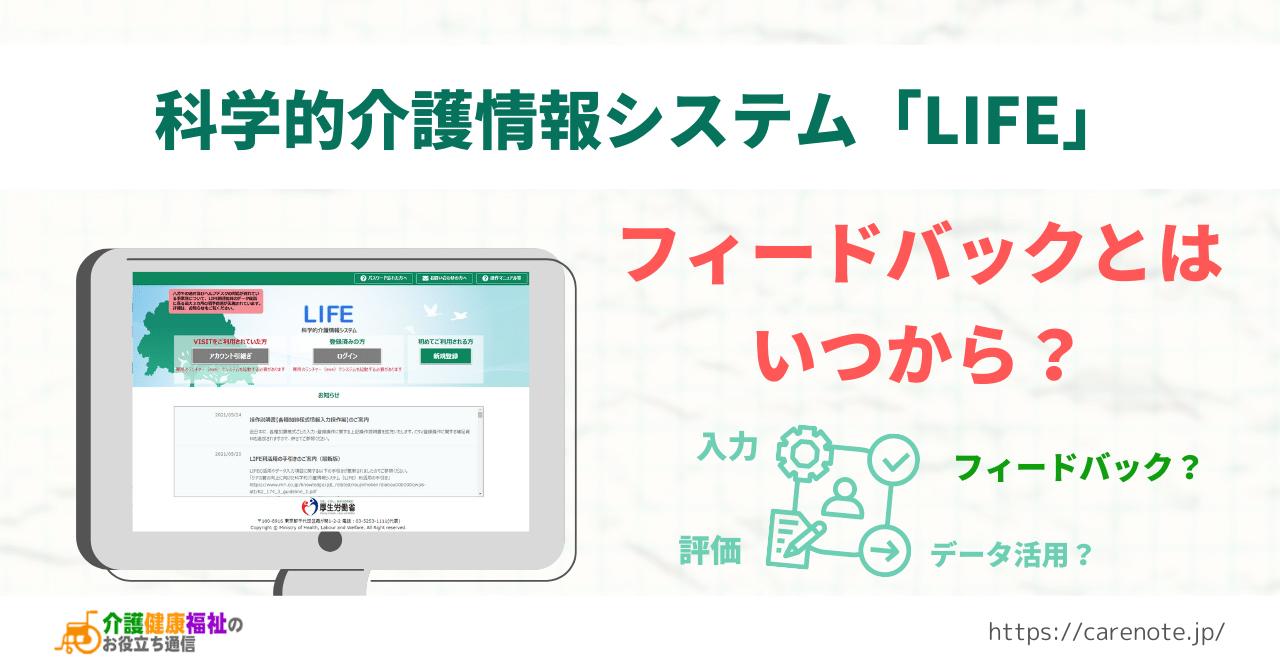 科学的介護情報システム(LIFE)からのフィードバックとは