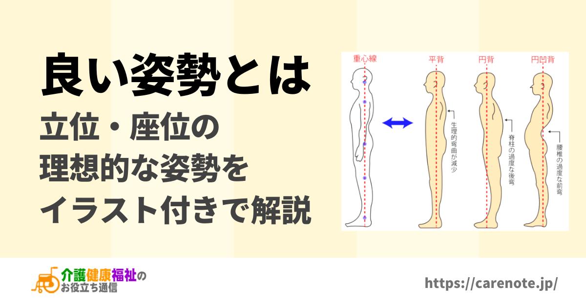 良い姿勢とは 立位・座位の理想的な姿勢をイラスト付きで解説