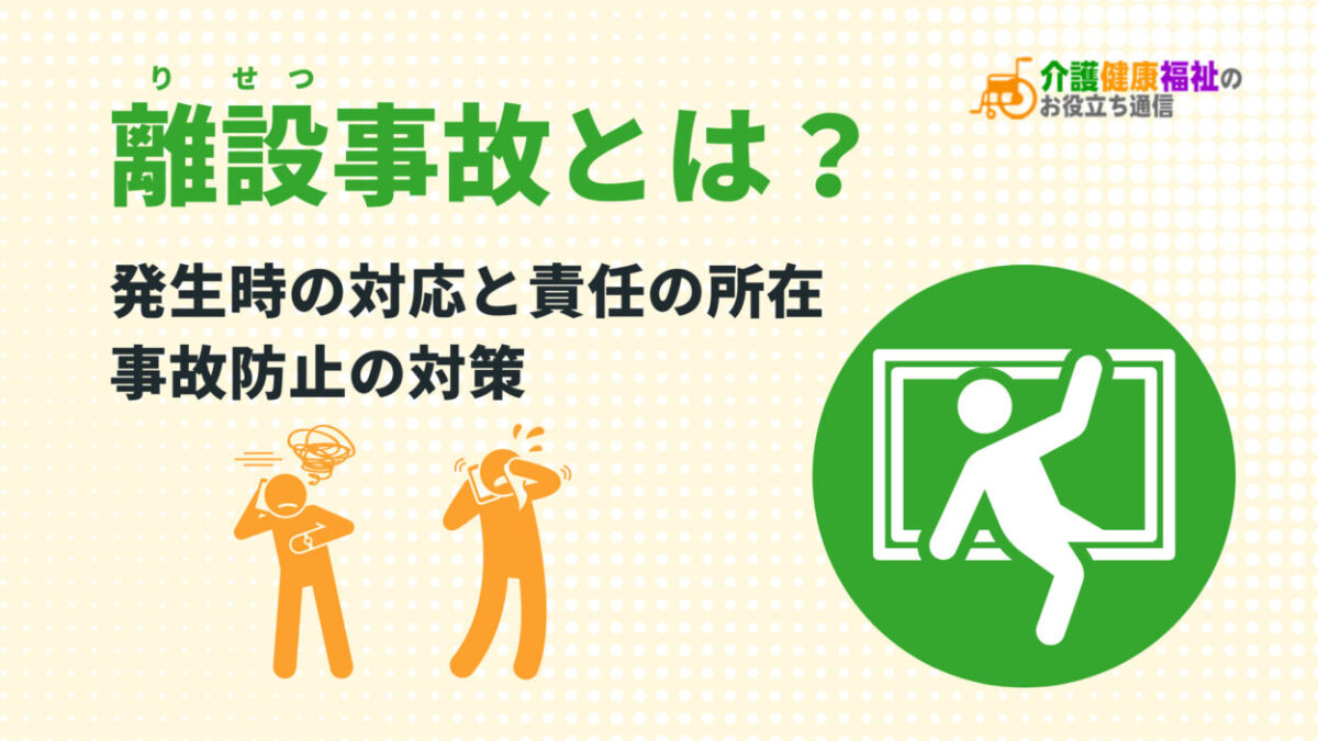 離設事故とは 発生時の対応と責任の所在、事故防止の対策