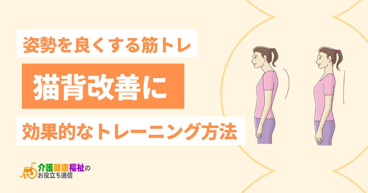 姿勢を良くする筋トレ 猫背改善に効果的なトレーニング方法