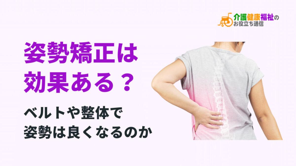 姿勢矯正は効果ある?ベルトや整体で姿勢は良くなるのか