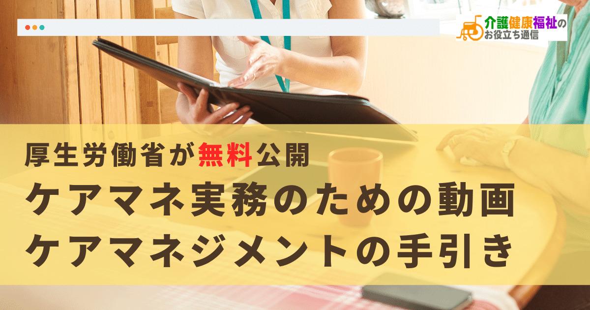 【無料】ケアマネ実務のための動画とケアマネジメントの手引き