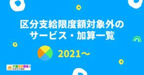 【2021年版】区分支給限度額対象外のサービス・加算一覧