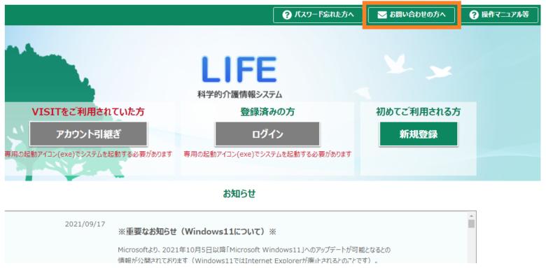 「科学的介護情報システム(LIFE)のWEBサイト