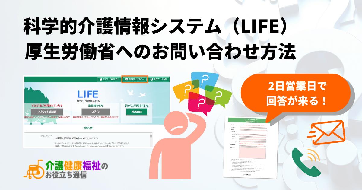 科学的介護情報システム(LIFE)厚生労働省へのお問い合わせ方法